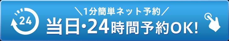 【1分簡単ネット予約】当日・24時間予約OK!