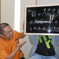 茨木市にお住まいの男性 60代事務職(手の痺れ、肩こり)