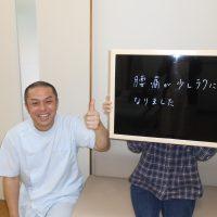 茨木市にお住まいの50代女性(腰~左太もも~左ふくらはぎの違和感)