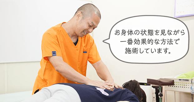 お身体の状態を見ながら、一番効果的な方法で施術していきます。