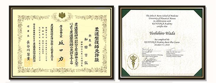 和田院長に与えられた認定証の数々