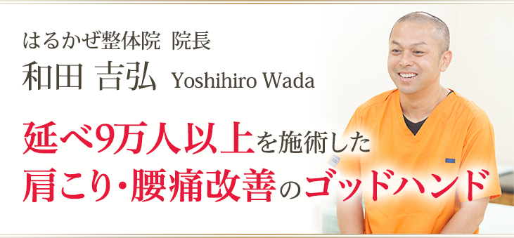 延べ9万人以上を施術した、肩こり・腰痛改善のゴッドハンド:はるかぜ整骨院 院長・和田 吉弘